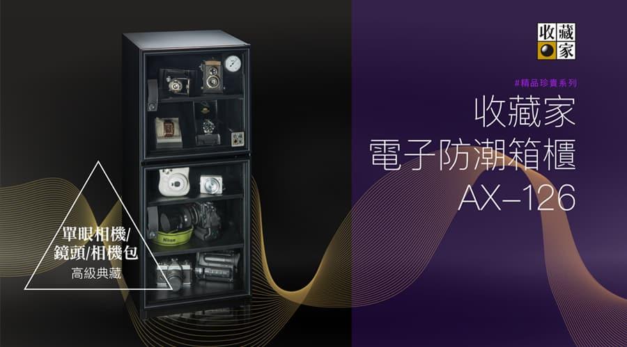 AX-126-收藏家中型電子防潮櫃