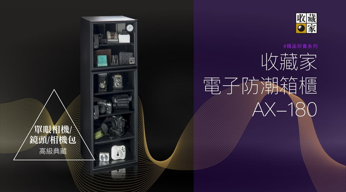 AX-180-收藏家中型防潮箱